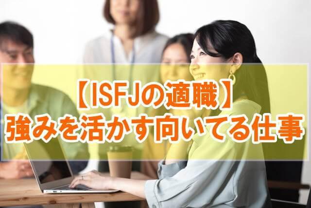 【ISFJの適職12選】特徴と強みから擁護者型の向いてる仕事・職業を分析