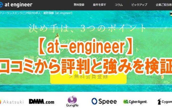 【アットエンジニア(at-engineer)の評判】強みと特徴を口コミや案件・単価比較から検証