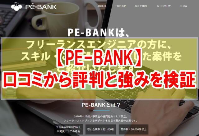 【PE-BANK(ピーイーバンク)の評判】強みと特徴を口コミや案件・単価比較から検証