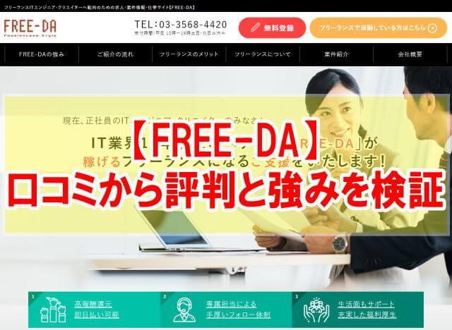 【FREE-DA(フリーダ)の評判】強みと特徴を口コミや案件・単価比較から検証