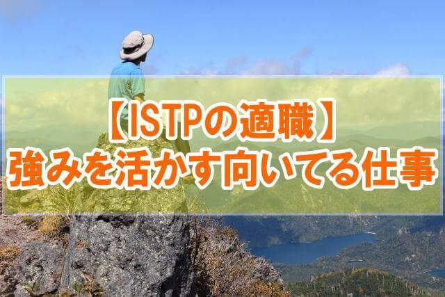 【ISTPの適職12選】特徴と強みから巨匠型の向いてる仕事・職業を分析