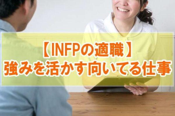 【INFPの適職12選】特徴と強みからINFP型の向いてる仕事を考察