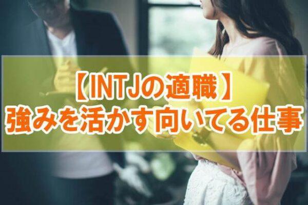 【INTJの適職12選】特徴と強みからINTJ型の向いてる仕事・職業を分析