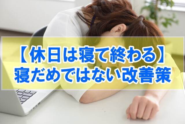 【休日は寝て終わるだけのあなたに】寝だめより生活の質を改善する方法12選