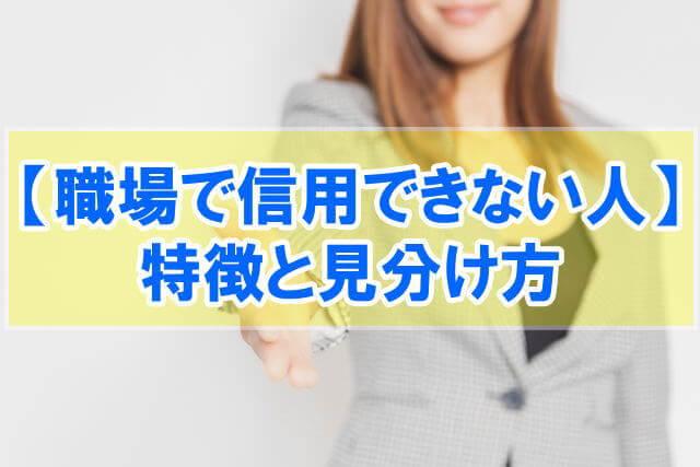 職場で信用できない人の特徴10選と共通点【信用できる人の見分け方も解説】