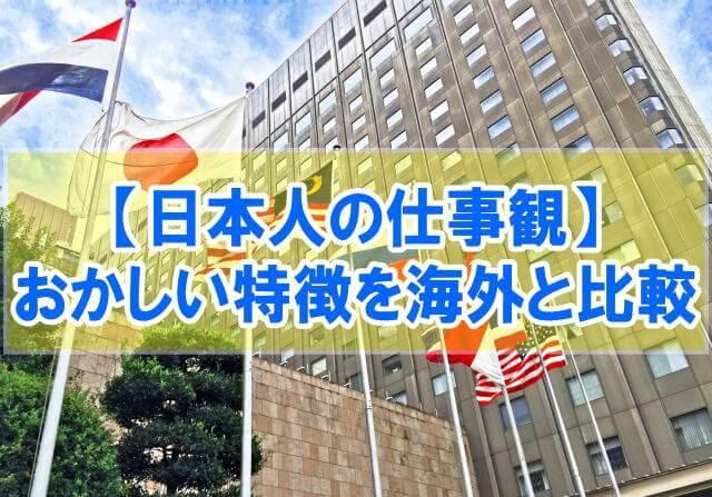 日本人の仕事観はおかしいの?【海外との比較から分かる異常な労働環境8選】
