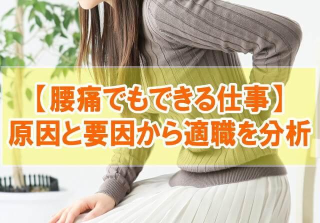 【厳選】腰痛持ちに向いてる仕事8選!辛い腰痛でもできる仕事を見つけて転職