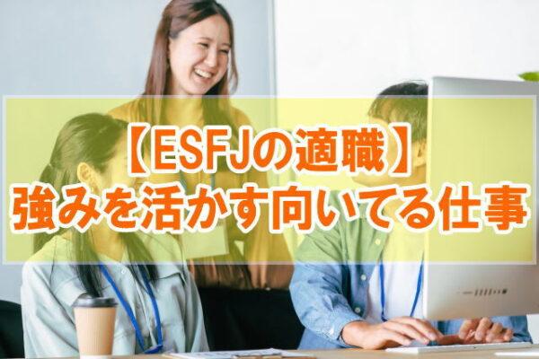 【ESFJの適職12選】特徴と強みから領事官型の向いてる仕事・職業を分析