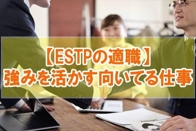 【ESTPの適職12選】特徴と強みから起業家型の向いてる仕事・職業を分析