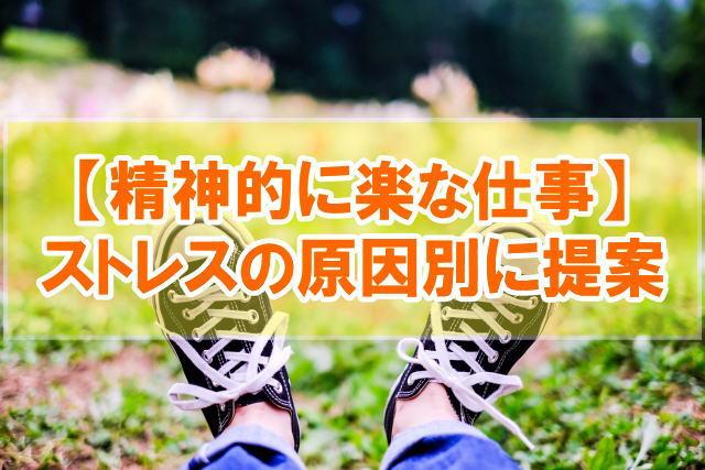 精神的に楽な仕事がしたい!【男女気楽なおすすめ職業ランキングTOP15】