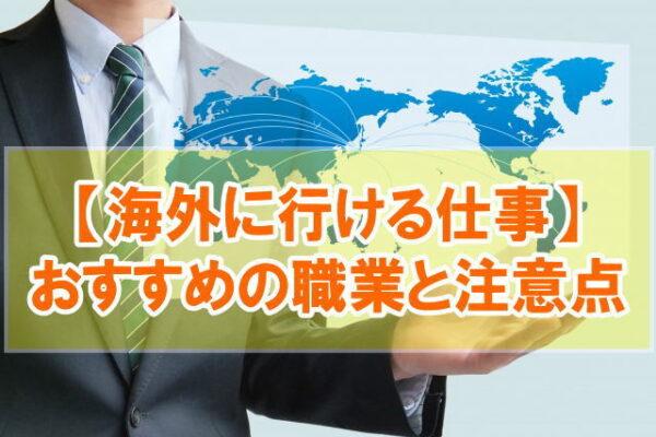 海外に行ける仕事がしたい!おすすめ職業15選【海外勤務を実現する方法と注意点】
