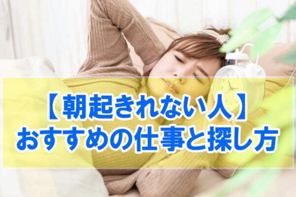 朝起きれない人におすすめの仕事10選【朝起きなくてもいい仕事を厳選紹介】