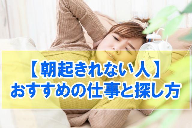 朝起きれない人におすすめの仕事12選【朝起きなくてもいい仕事を厳選紹介】