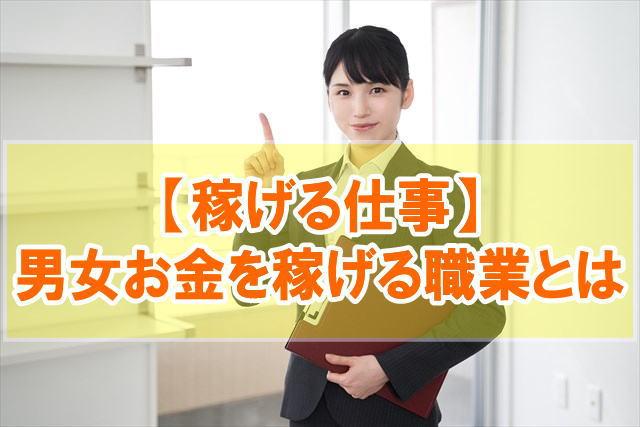 年収1000万円以上の稼げる仕事ランキングTOP10【男女お金を稼げる職業とは】