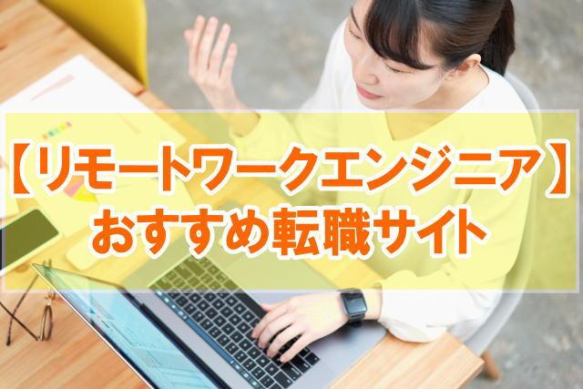 リモートワーク希望のエンジニアにおすすめ転職サイト15選【フリーランス求人あり】