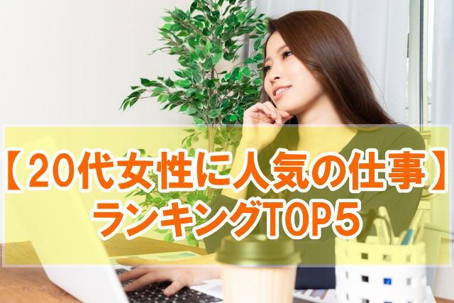 20代女性に人気の仕事ランキングTOP5!おすすめの転職サイトも6つ紹介