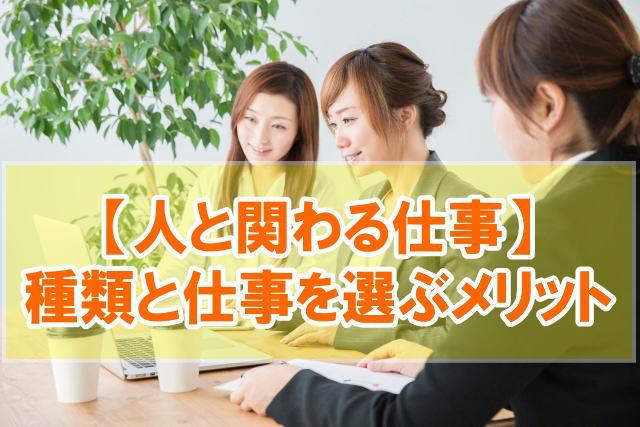 人と関わる仕事がしたい!おすすめ15選【高収入&女性に人気の人と接する仕事】