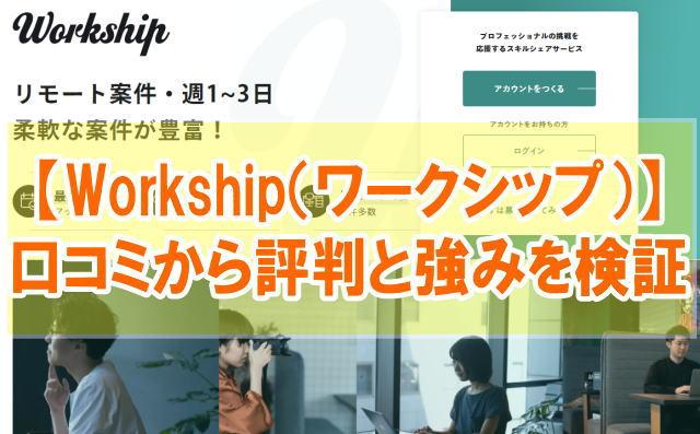 【Workship(ワークシップ)の評判】強みと特徴を口コミや案件・単価比較から検証