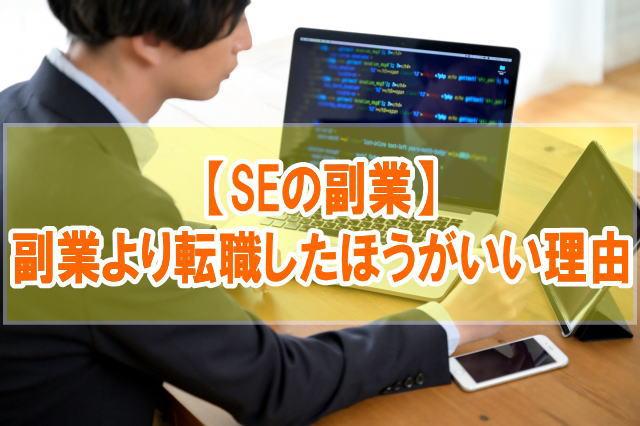 【副業】システムエンジニア(SE)で副業するくらいなら転職したほうがいい理由