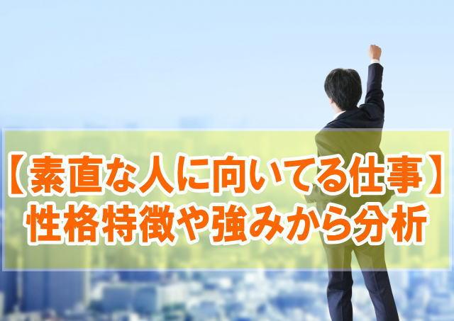 素直な人・正直な人に向いてる仕事10選【性格特徴や強みから適職を分析】