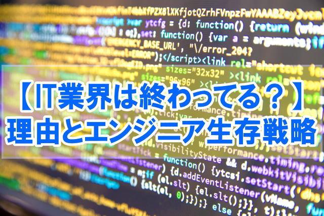 日本のIT業界は終わってる?腐ってると言われる6つの理由を海外比較から考察