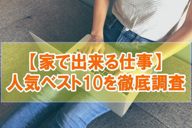 【未経験OK】家で出来る仕事人気ベスト10を正社員&主婦向けに徹底調査
